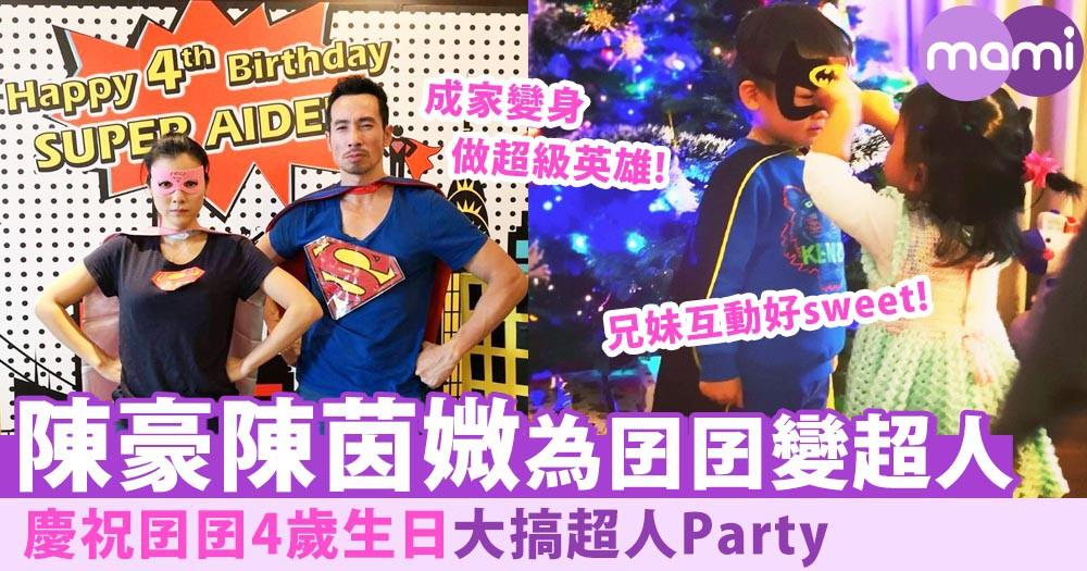 陳豪陳茵媺扮超人!慶祝囝囝4歲生日~大搞超人party!
