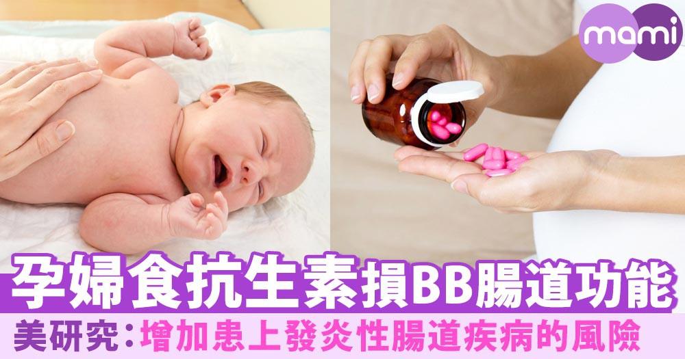 美國研究:孕期服用抗生素,可能損害嬰兒腸道功能!