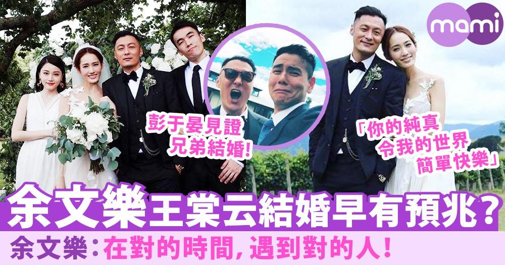 結婚原來早有預兆?余文樂與王棠云低調結婚:在對的時間遇到對的人!