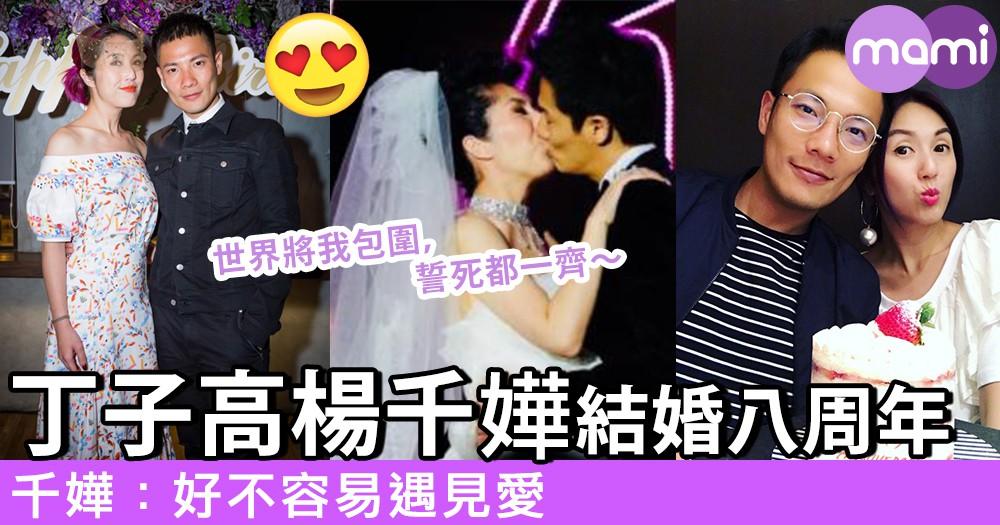 丁子高楊千嬅結婚八周年 千嬅:好不容易遇見愛