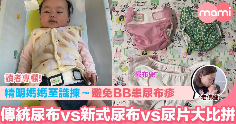 【精明媽媽至識揀~避免BB患尿布疹 傳統尿布vs新式尿布vs尿片大比拼】