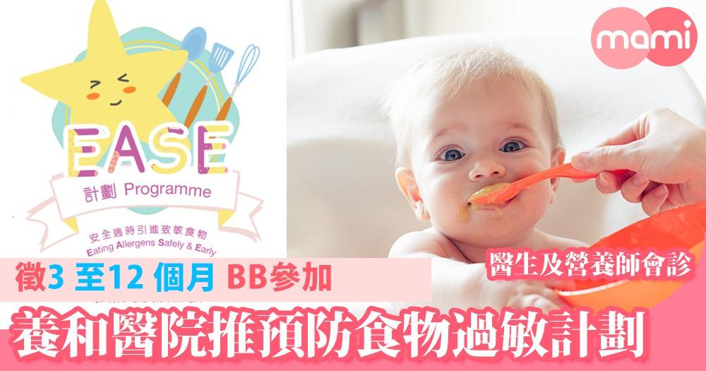 養和醫院推預防食物過敏計劃    徵3 至12 個月BB參加