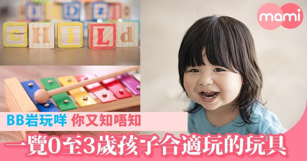 了解BB發展歷程  一覽0至3歲合適玩的玩具