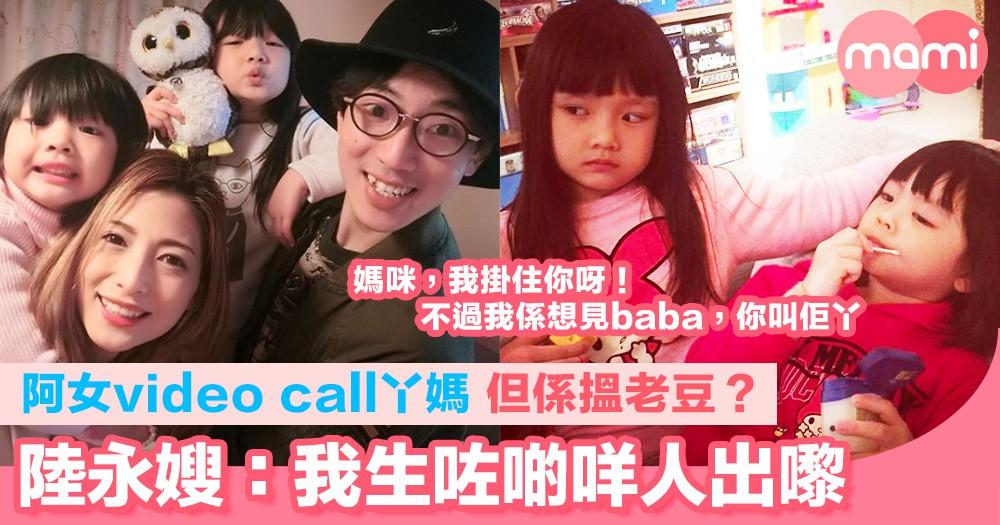 阿女video call丫媽 但係搵老豆? 陸永嫂:我生咗啲咩人出嚟