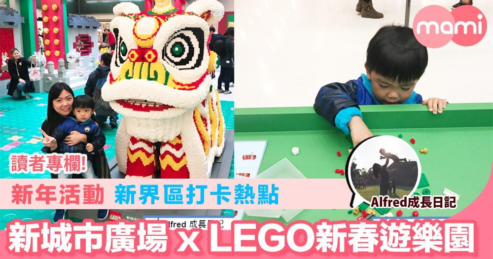 【新年活動 新界區打卡熱點 新城市廣場 x LEGO(R)新春遊樂園】