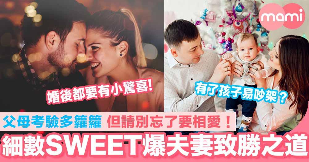 SWEET爆夫妻唔易做! 父母考驗多籮籮 但請別忘了要相愛!