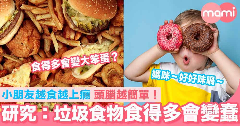 研究:垃圾食物食得多會變蠢 小朋友越食越上癮 頭腦越簡單!