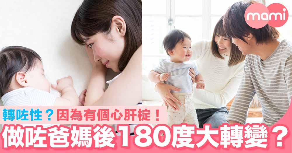 做咗爸爸媽媽後180度大轉變? 轉咗性?因為有個心肝椗!