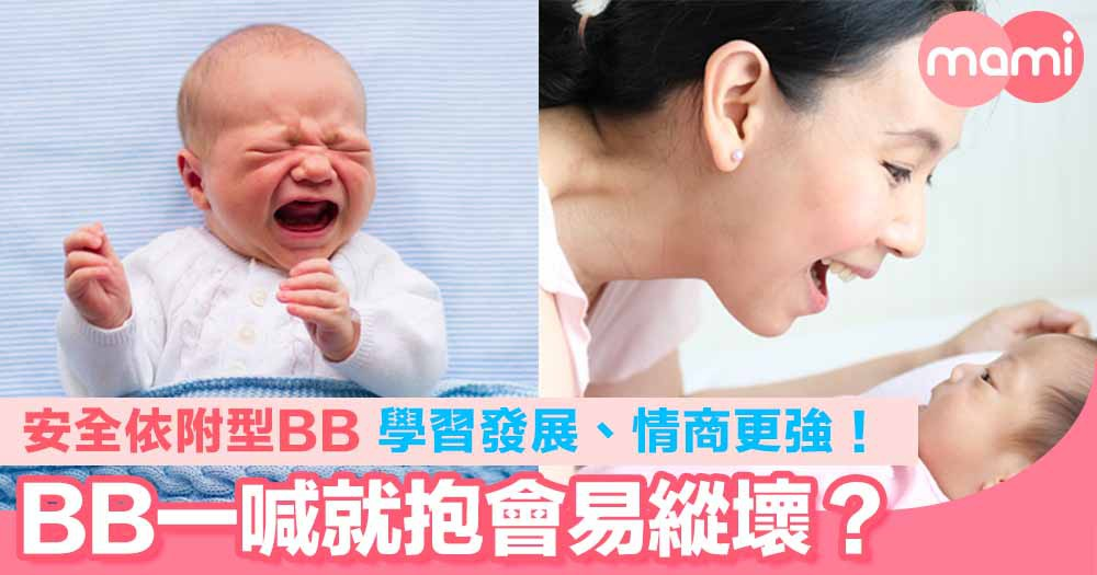 BB一喊就抱會易縱壞?安全依附型BB學習發展、情商更強!