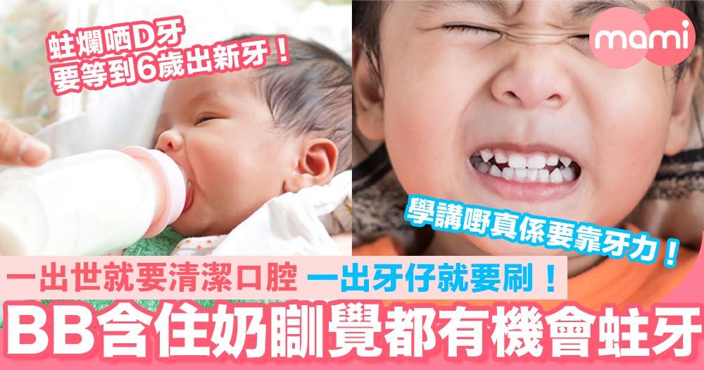 BB含住奶瞓覺都有機會蛀牙? 一出世就要清潔口腔 一出牙仔就要刷!