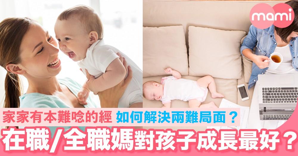 在職媽媽抑或全職媽媽對孩子成長最好? 家家有本難唸的經 如何解決兩難局面?