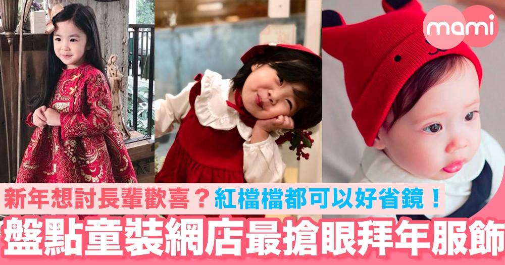 盤點各童裝網店最搶眼拜年服飾! 新年想討長輩歡喜?紅檔檔都可以好省鏡!