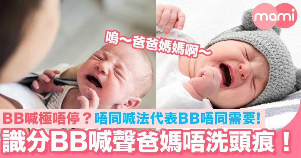 識分BB喊聲爸媽唔洗頭痕! BB喊極唔停?唔同喊法代表BB唔同需要!