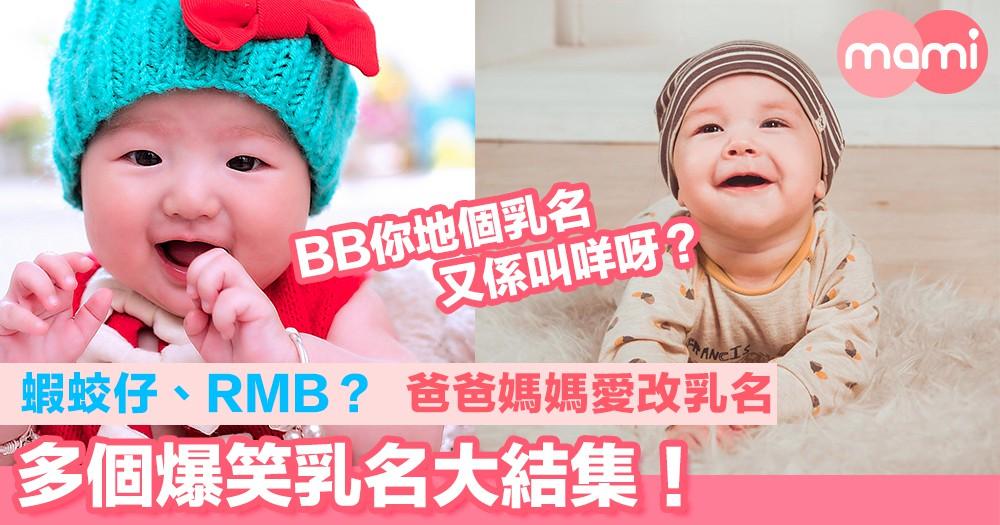蝦蛟仔、RMB? 爸爸媽媽愛改乳名 多個爆笑乳名大結集!