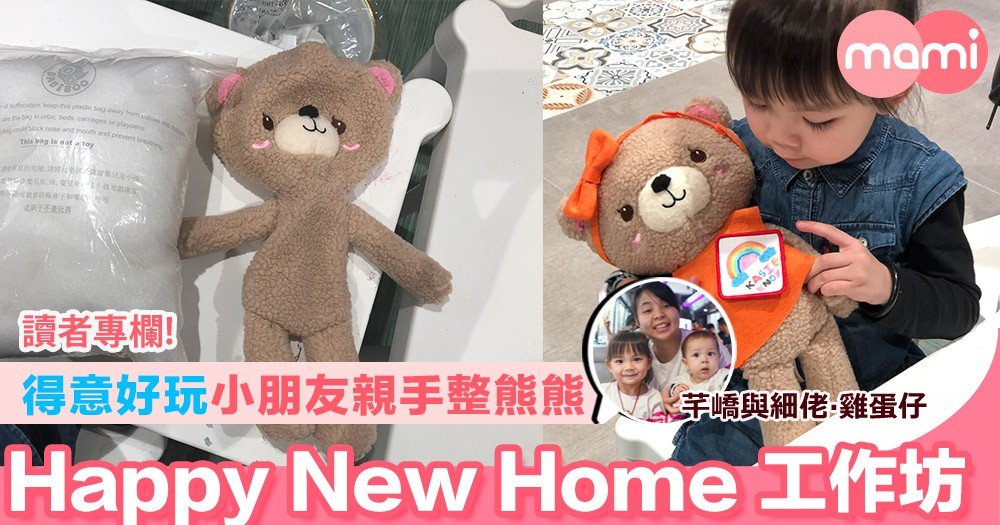 【得意好玩小朋友親手整熊熊~Happy New Home 工作坊】