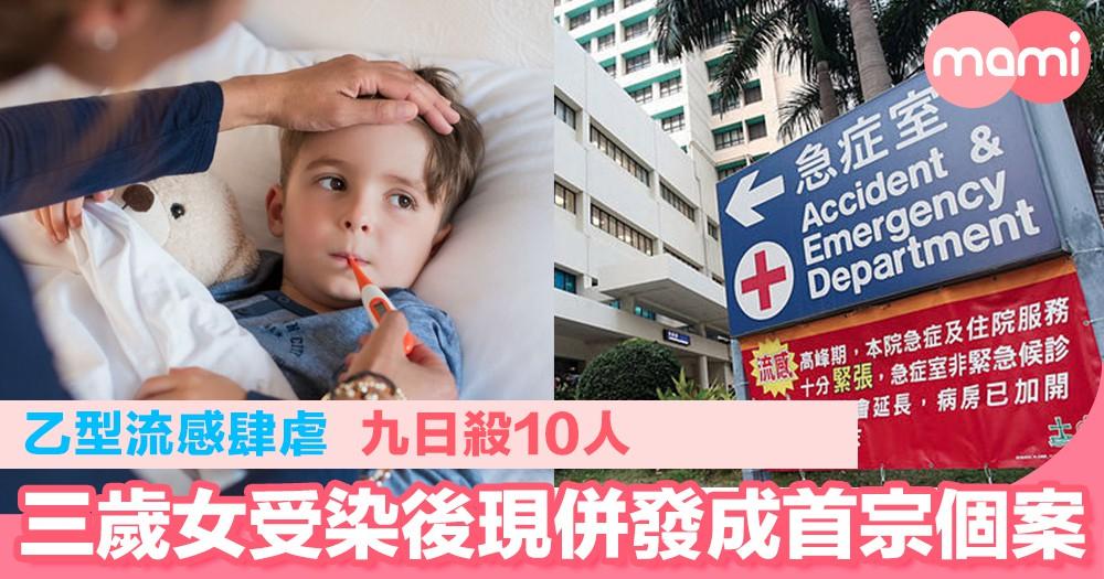 乙型流感肆虐 九日殺10人 三歲女受染後現併發成首宗個案