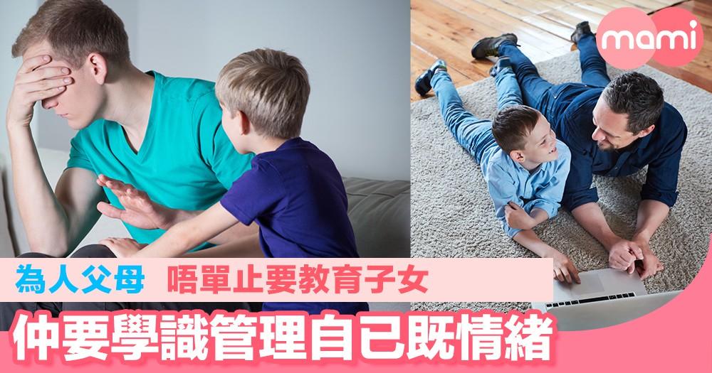 為人父母唔單止要教育子女 仲要學識管理自已既情緒