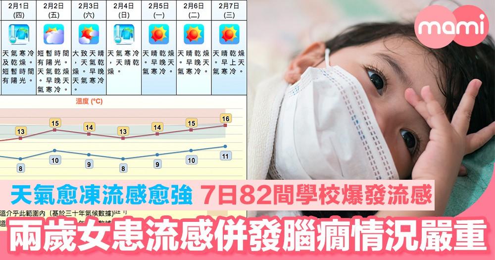 天氣愈凍流感愈強 7日82間學校爆發流感 兩歲女患流感併發腦癇情況嚴重