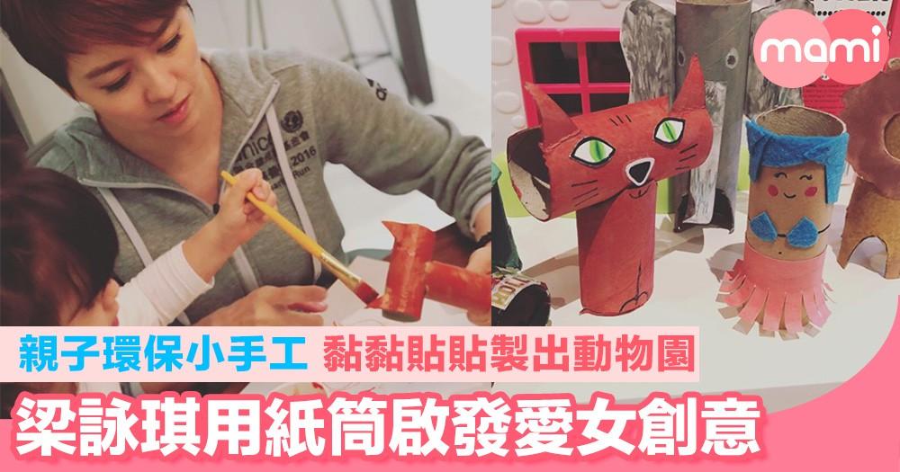 親子環保小手工 黏黏貼貼製出動物園 梁詠琪用紙筒啟發愛女創意