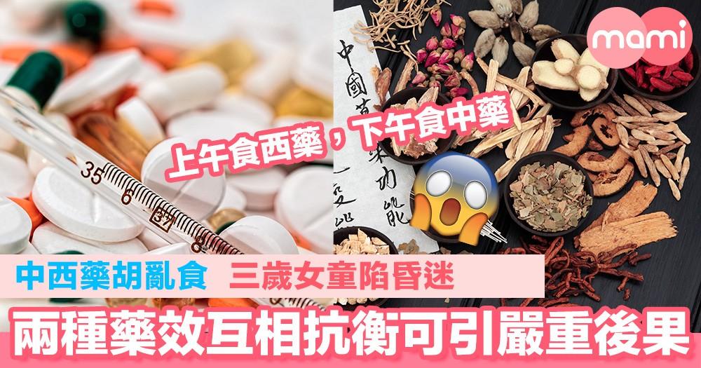 中西藥胡亂食 三歲女童陷昏迷 兩種藥效互相抗衡可引嚴重後果
