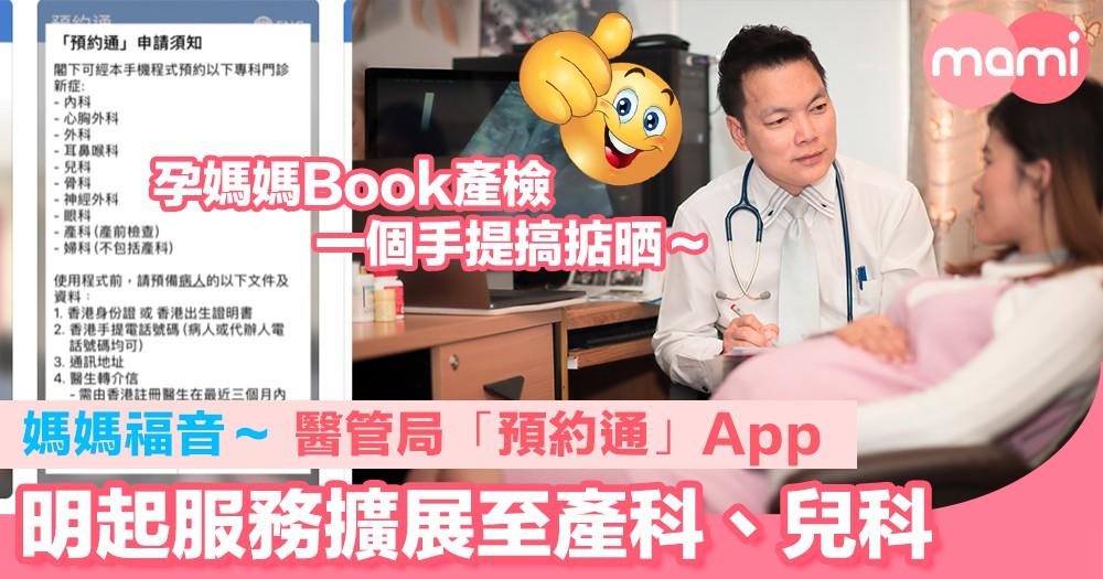 媽媽福音~醫管局預約通App 明起服務擴展至產科、兒科
