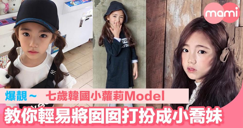 爆靚~七歲韓國小蘿莉Model 教你輕易將囡囡打扮成小喬妹