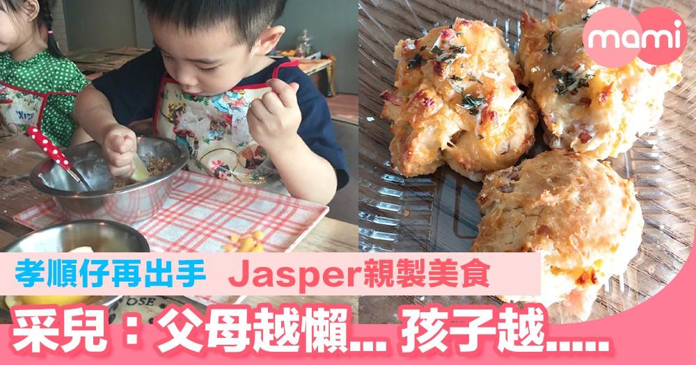 孝順仔再出手 Jasper親製美食 采兒:父母越懶... 孩子越.....