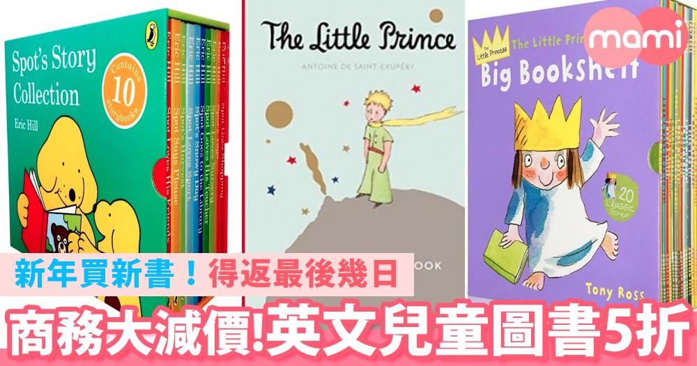 新年買新書!商務開倉勁減~英文兒童圖書一律半價!