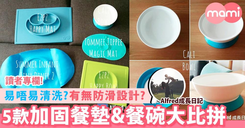 【好物分享:5款加固餐墊、餐碗大比拼!】