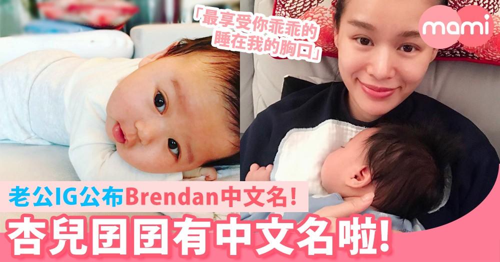 Brendan改左中文名啦~杏兒老公IG公佈囝囝中文名!
