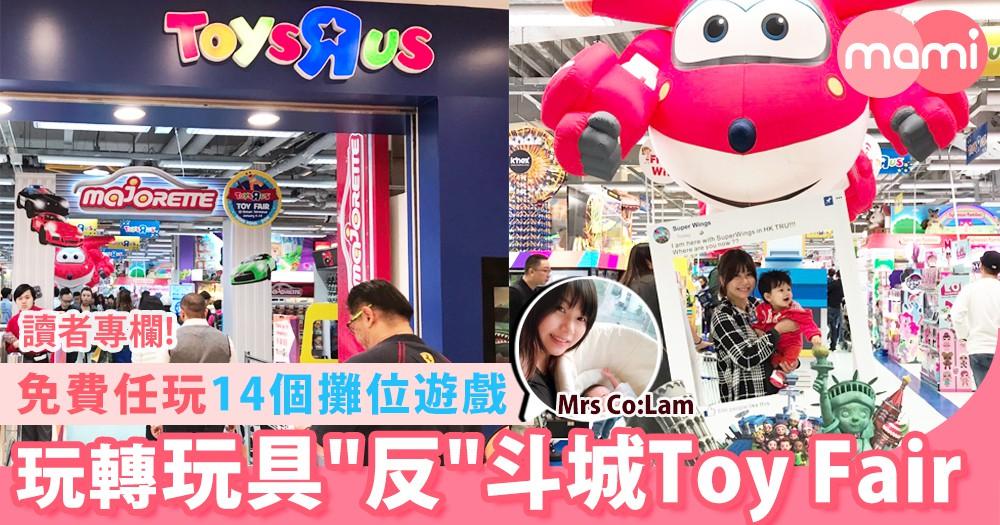 """【玩具""""反""""斗城第一次Toy Fair!免費任玩14個攤位遊戲】"""