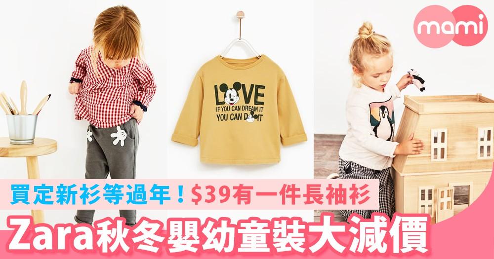 買定新衫等過年!Zara秋冬嬰幼童裝大減價~$39就有一件長袖衫!
