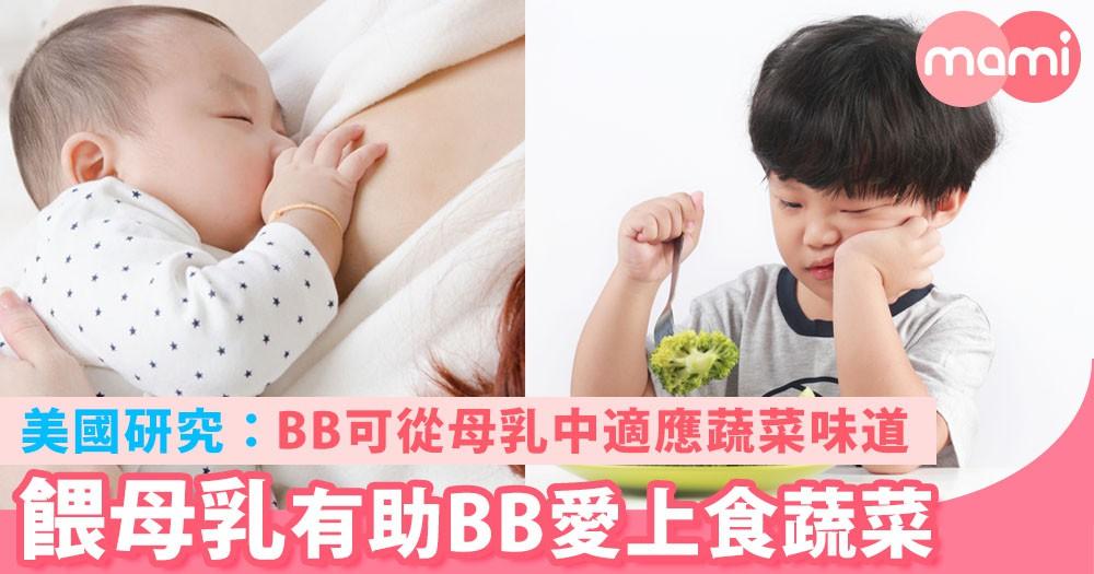 小朋友唔肯食菜?美國研究:餵母乳有助BB愛上食蔬菜
