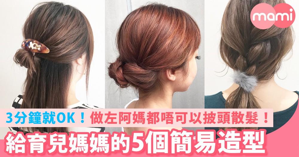 做左阿媽都唔可以披頭散髮!5個超簡易氣質造型~3分鐘就OK!