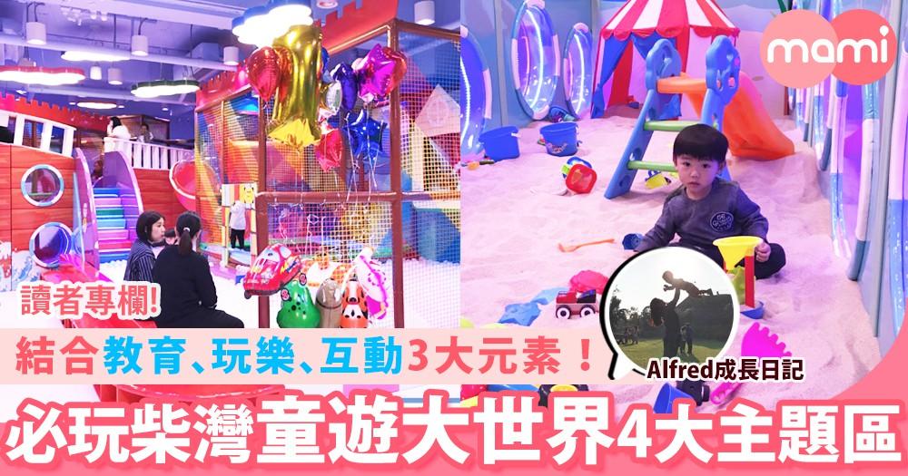 【結合教育、玩樂、互動3大元素!Dreamland Playground 童遊大世界】