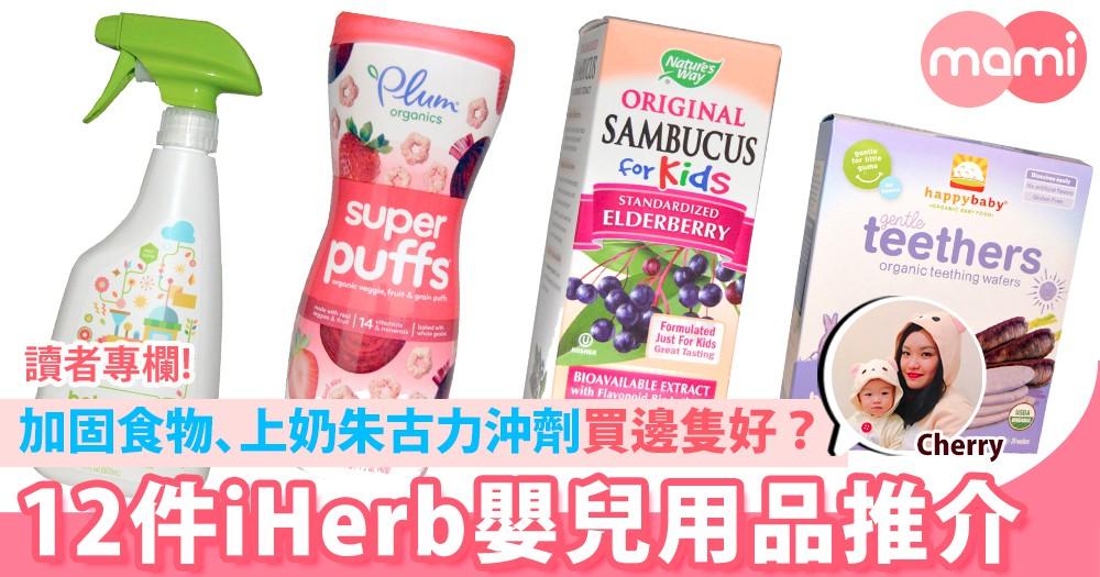 【加固食物、上奶朱古力沖劑買邊隻好?12件iHerb嬰兒用品推介】