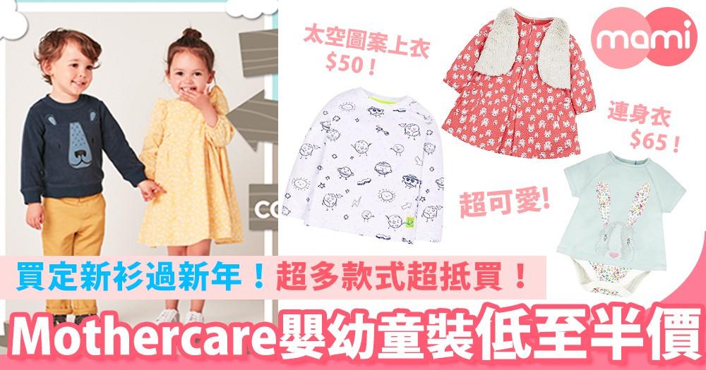 新年買新衫!Mothercare精選童裝低至半價~