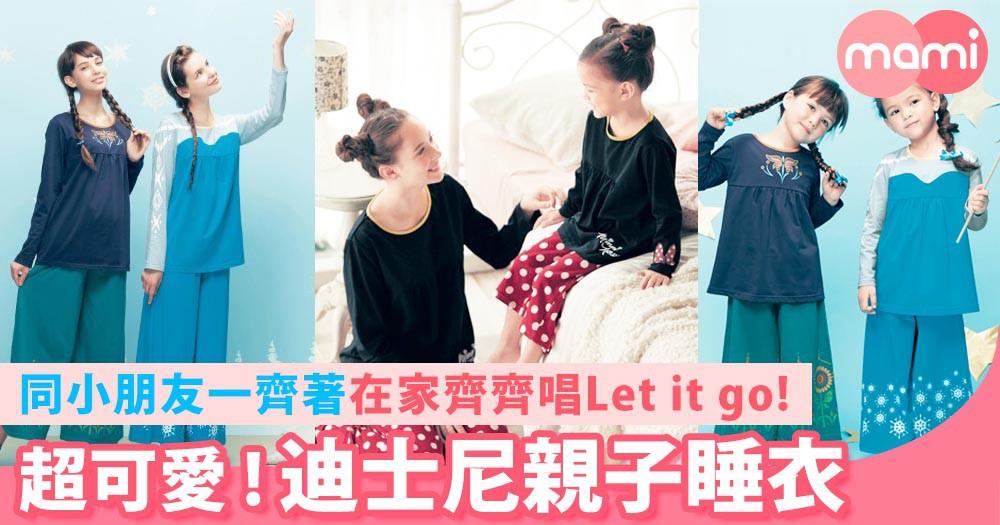 同囡囡一齊著!日本迪士尼親子睡衣~一齊在家唱Let It Go!