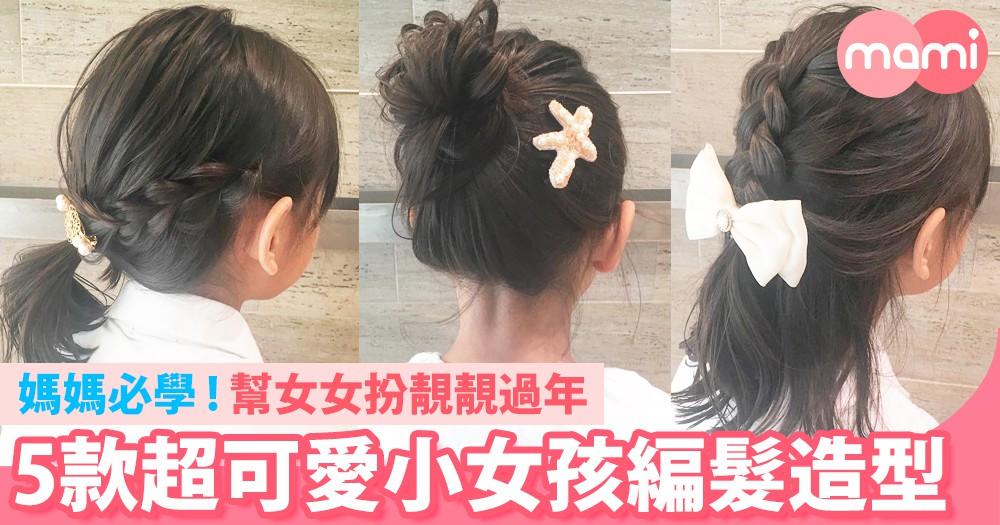 將囡囡打扮成小公主!5款超萌小女生編髮造型~學定就可以幫囡囡扮靚過年!