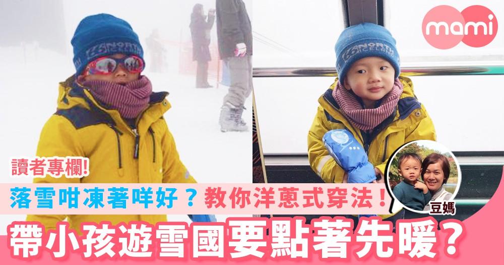 【落雪咁凍著咩好?教你為孩子穿搭冬季衣物~落雪都唔駛怕!】