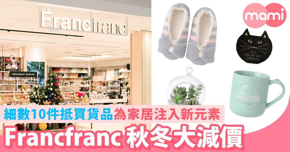為家居注入新元素!Francfranc秋冬大減價~細數10件抵買日用品!