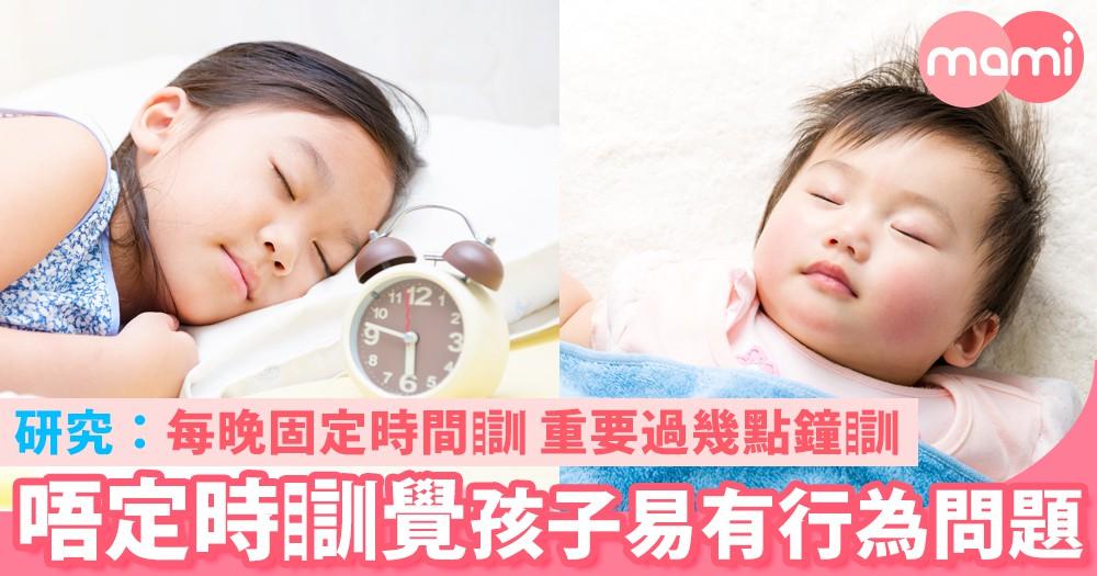 瞓覺大過天!外國研究:就寢時間不規律,孩子易有行為問題