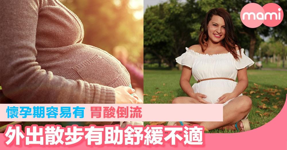 懷孕期容易有胃酸倒流 外出散步有助舒緩不適