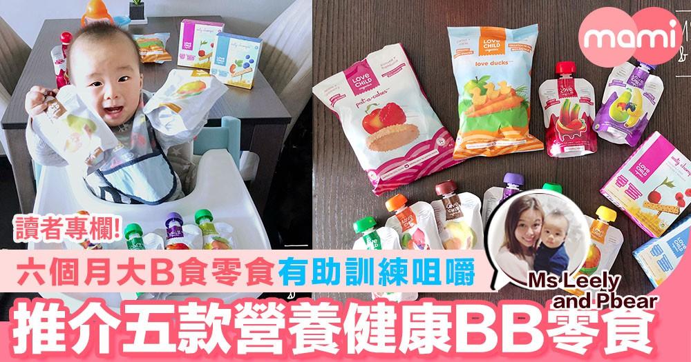 六個月大B食零食有助訓練咀嚼 推介五款營養健康BB零食