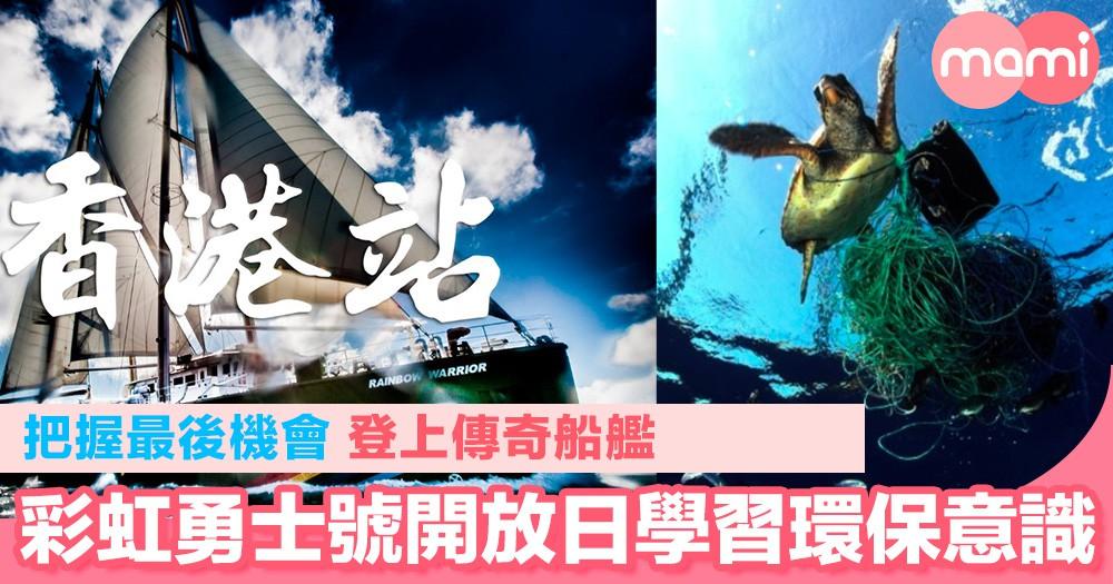 把握最後機會 登上傳奇船艦 彩虹勇士號開放日學習環保意識