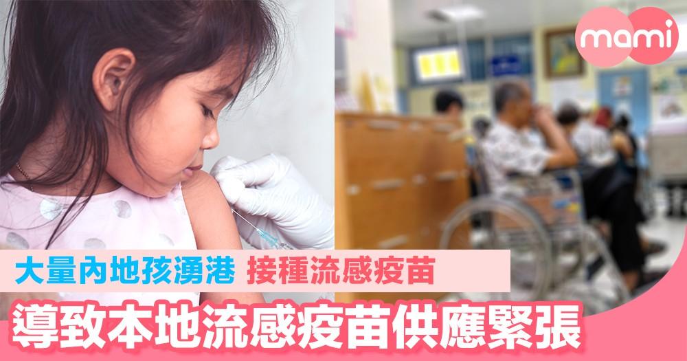 內地孩湧港接種流感疫苗 導致本地疫苗供應緊張