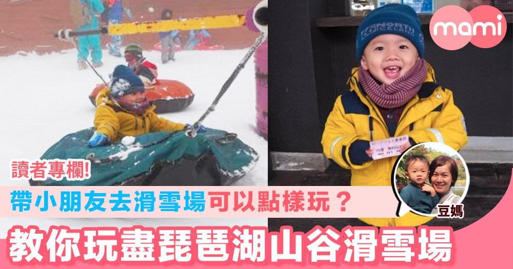 【帶小朋友去滑雪場可以點樣玩?教你玩盡琵琶湖山谷滑雪場】
