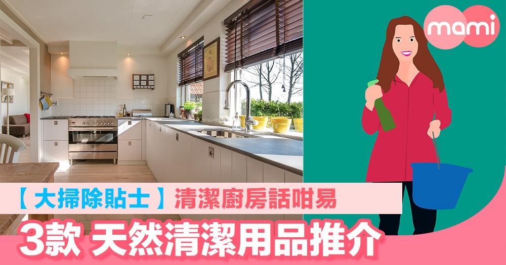 【大掃除貼士】清潔廚房話咁易  3款天然清潔用品推介