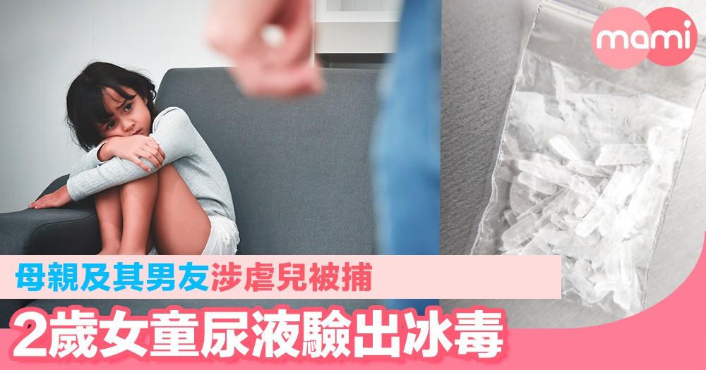 2歲女童尿液驗出冰毒  母親及其男友涉虐兒被捕