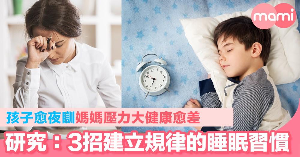 孩子愈夜瞓媽媽壓力愈大健康愈差  研究:3招建立規律的睡眠習慣